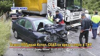 """ТЕЖКО ПТП край Котел """"СЕАТ"""" челно в ТИР"""