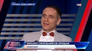 Украина. Сезон убийств. Право голоса
