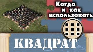 Квадрат #1 (Когда использовать?) Total War: Rome 2