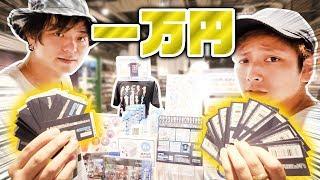 【一万円】ユーチューバーくじ買ってレアグッズ当たるのか!?【YouTuberくじ】