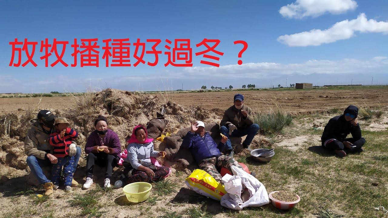 【中國單車行45】放牧生活也要耕作!夏天播種好過冬啊~