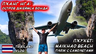 ТАЙЛАНД ПХУКЕТ ОСТРОВ ДЖЕЙМСА БОНДА САМОСТОЯТЕЛЬНО MAIKHAO BEACH NATAI BEACH РЫБАЛКА В МОРЕ