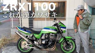 これぞ漢(おとこ)カワサキのZRX1100(2000)のサウンド・栄光の5速!参考動画