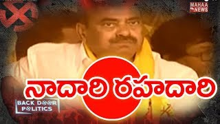 JC Diwakar Reddy in Another Controversy | BACKDOOR POLITICS | Mahaa News