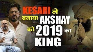 SHAHRUKH KHAN  के बाद  AKSHAY KUMAR  बने 2019 के KING