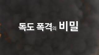 [독도는 우리 땅!] 독도채널e 시즌2 - 제4부 독도…