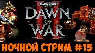 Прохождение Dawn of War 2 ночной стрим #15
