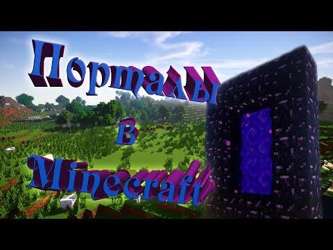 "Advanced Portals ""Порталы в Minecraft, Настройка"" Plugin Tutorial/Overview"