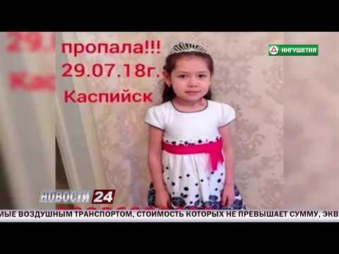 Пропал ребенок. Калимат Омарова.