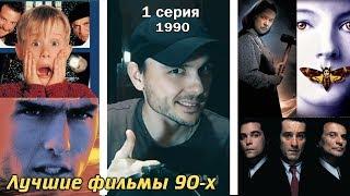 Лучшие фильмы 90х - 1990 (1 Серия)