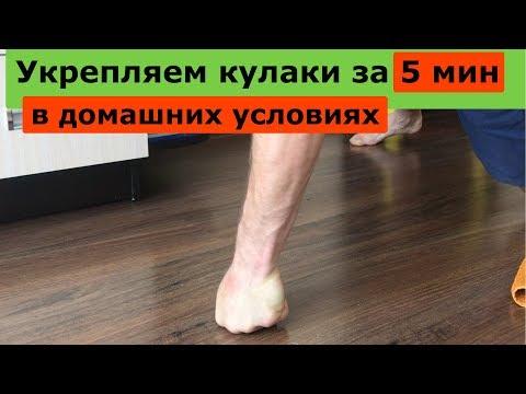 Как укрепить костяшки на кулаках