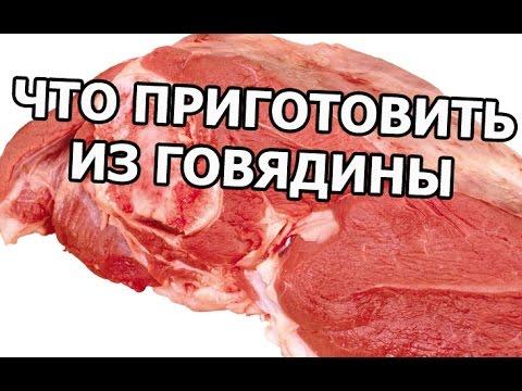 что можно приготовить вкусненькое из мяса