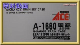 【開封動画】マイクロエース A1660/A1661 国鉄205系 量産先行車 登場時 山手線 基本4両セット/増結6両セット【鉄道模型・Nゲージ】