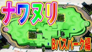 スプラ【美麗度NO.1】 ナワヌリバトル Bバスパーク編 スプラトゥーン実況