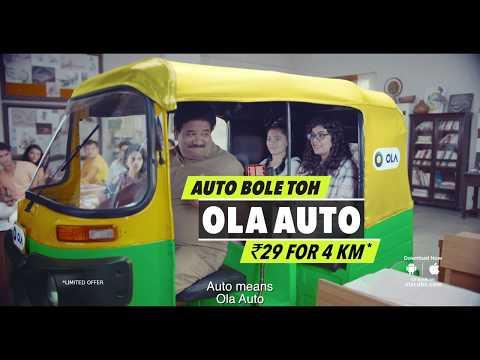 Auto Bole Toh Ola Auto - Classroom