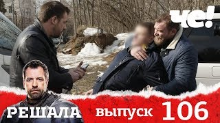 Решала   Выпуск 106   Новый сезон