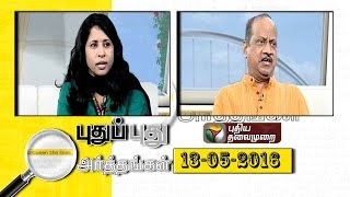 Pudhu Pudhu Arthangal 13th May 2016 – Puthiya Thalamurai TV