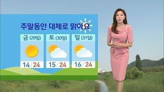 기상캐스터 윤수미의 5월 29일 날씨정보