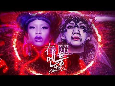 "Nicki Minaj & CL - CLBD ""Chun-Li Breakdown"" (Mashup) 