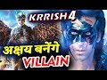 2.0 के बाद Akshay Kumar बनेंगे Hrithik के Krrish 4 में VILLAIN
