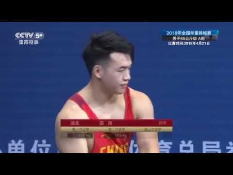 2018 Chinese Nationals: Men's Weightlifting 85kg Group A
