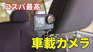 Brave 7 LE コスパ最強の車載動画カメラだ!格安アクションカメラとは思えない機能・メリット・弱点を徹底解説!GoPro 9とかOSMO Actionは高いというあなたに!