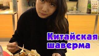 Китайский ШАВЕРМА 🌮 Китайская еда. Обзор.