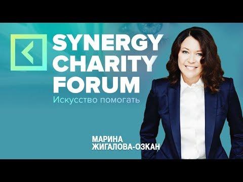 Благотворительность и бизнес | Марина Жигалова-Озкан | Университет СИНЕРГИЯ