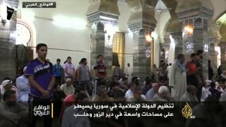 تنظيم الدولة الإسلامية يسيطر على مناطق بحلب ودير الزور