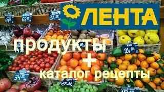 Продукты ЛЕНТА много ОВОЩЕЙ обзор каталога РЕЦЕПТЫ !!!