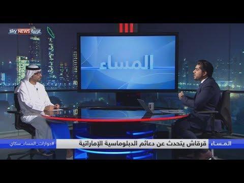 قرقاش يتحدث عن دعائم الدبلوماسية الإماراتية  - نشر قبل 8 ساعة