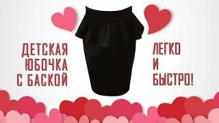 видео Как сшить юбку для девочки