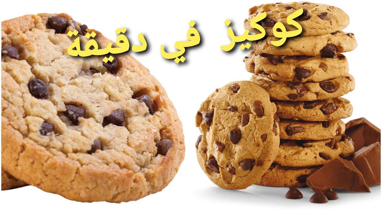 كوكيز الشوكولاته مثالية How To Make Perfect Chocolate Cookies Youtube