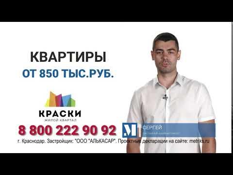 ЖК Краски квартиры от 850000 рублей