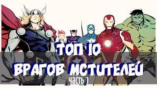 Топ 10 - Врагов Мстителей | Часть 1