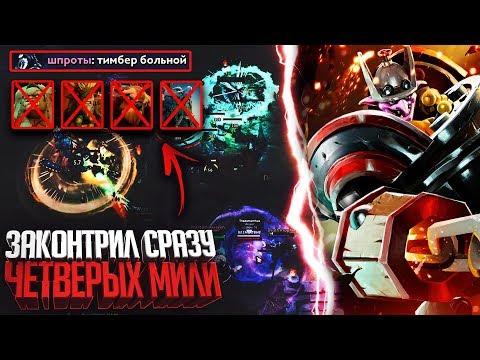 видео: -30% ХП С ОДНОГО СКИЛЛА - ТИМБЕР ЗАГНОБИЛ.