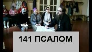 Псалом 141