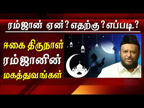 ramzan 2019 as tamilnadu getting ready to celebrate ramzan what all you need to know real meaning of  eid mubarak  As tamilnadu government declared holiday tomorrow to celebrate Ramzan tomorrow,  be interviewed professor Kerala on the importance of Ramzan  hear it what he he says As things stand across the world today, religion cannot be a private experience for Muslims — even if they want it to be. Burdened, demoralised and anguished with terror attacks in the name of Islam, Muslims find themselves — and their faith — implicated in global events almost every day. More recently, the targeting of mosques in New Zealand or churches in Sri Lanka have made Muslims either helpless victims or motivated perpetrators of violent attacks. Closer home, rising Islamophobhia coupled with an almost non-existent political representation in the government, have driven India's Muslims to the edge. It is amidst such a feeling of fear and siege among Muslims that Ramzan, Islam's holiest month, began, and is set to draw to a close in a couple of days. Ramzan is when the Muslims believe the Quran was revealed to Mohammad, the last prophet of Islam, in 610 CE in Mecca. People know the drill for the believer in these 30 days. Those who observe Ramzan go without food and water, and also abstain from sex between dawn and dusk. There is, however, much more to Ramzan than just hunger and thirst. The month is about self-restraint, discipline, charity and intense reflection. It is about the struggle to attain spiritual goals. Prophet Mohammad said that Allah has no need for his followers to abstain from food and water if they do not abstain from falsehood and other sinful practices. ramzan 2019, ramzan date, ramzan holiday, when is ramzan festival, eid mubarak meaning, ramzan in tamilnadu, eid mubarak meaning meaning in tamil,  tamilnadu government declared holiday tomorrow,  for tamil news today news in tamil tamil news live latest tamil news tamil #tamilnewslive sun tv news sun news live sun news   Please Subscribe to red pix 24x7 https://goo.gl/bzRyDm  #tamilnewslive sun tv news sun news live sun news