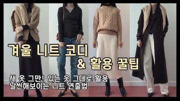 겨울 기본템 니트 코디 & 꿀팁 7가지 | 이미 가지고 있는 니트 활용한 레이어드, 껴입기, 머플러 연출 | 니트 코디 | 겨울 코디 | 겨울룩북 | 옷 잘 입는 법 | 레이어드