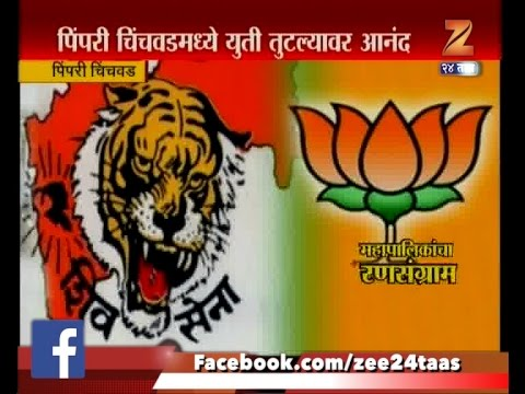 Pimpri Chinchwad | Sena | Bjp | Celebrating After Alliance Breakup