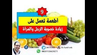 9 أطعمة تعمل على زيادة خصوبة الرجل والمرأة | الاطعمة التى تزيد خصوبة الرجال والنساء