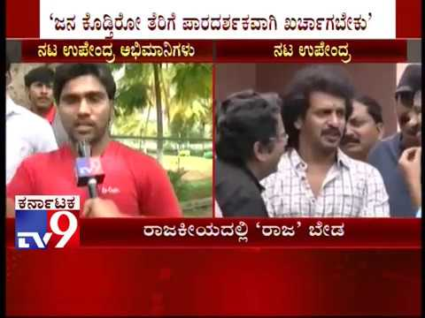 Upendra Fans React to Uppi's New Political Party Formation