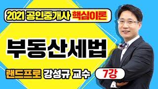 [랜드프로 강성규 교수…