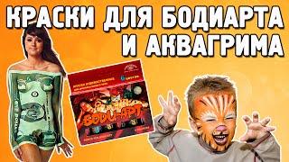 Краски для бодиарта и аквагрима / Обзор от Pranastudio.ru(, 2014-10-21T16:59:04.000Z)