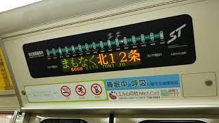 札幌市営地下鉄 5000形 N01麻生ゆき 南北線 N07大通→N03北24条