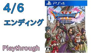 【PS4】ドラゴンクエストXI (11) 過ぎ去りし時を求めて OP~ED 4/6 エンディング (2017年) 【クリア】【PS4 Dragon Quest XI (11) Ending】
