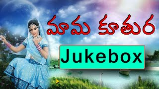 Mama Kuthura - Latest Telangana Folk Songs -  Telugu Folk Songs Jukebox - Telugu Janapada Geethalu