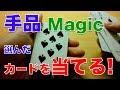 簡単トランプ/カードマジック:手品のタネあかし