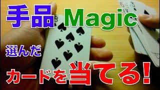 簡単トランプ/カードマジック:手品のタネあかし thumbnail