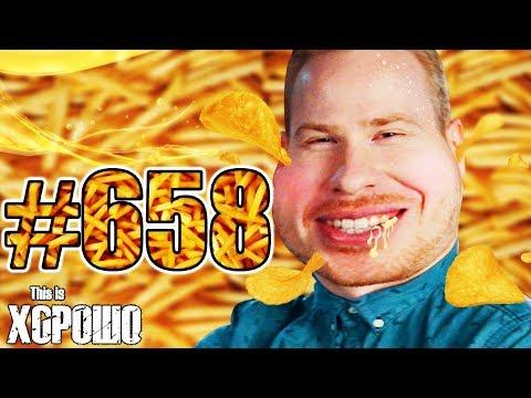 видео: This is Хорошо - ЧИК-ЧИК ЖИРА НЕТ! #658